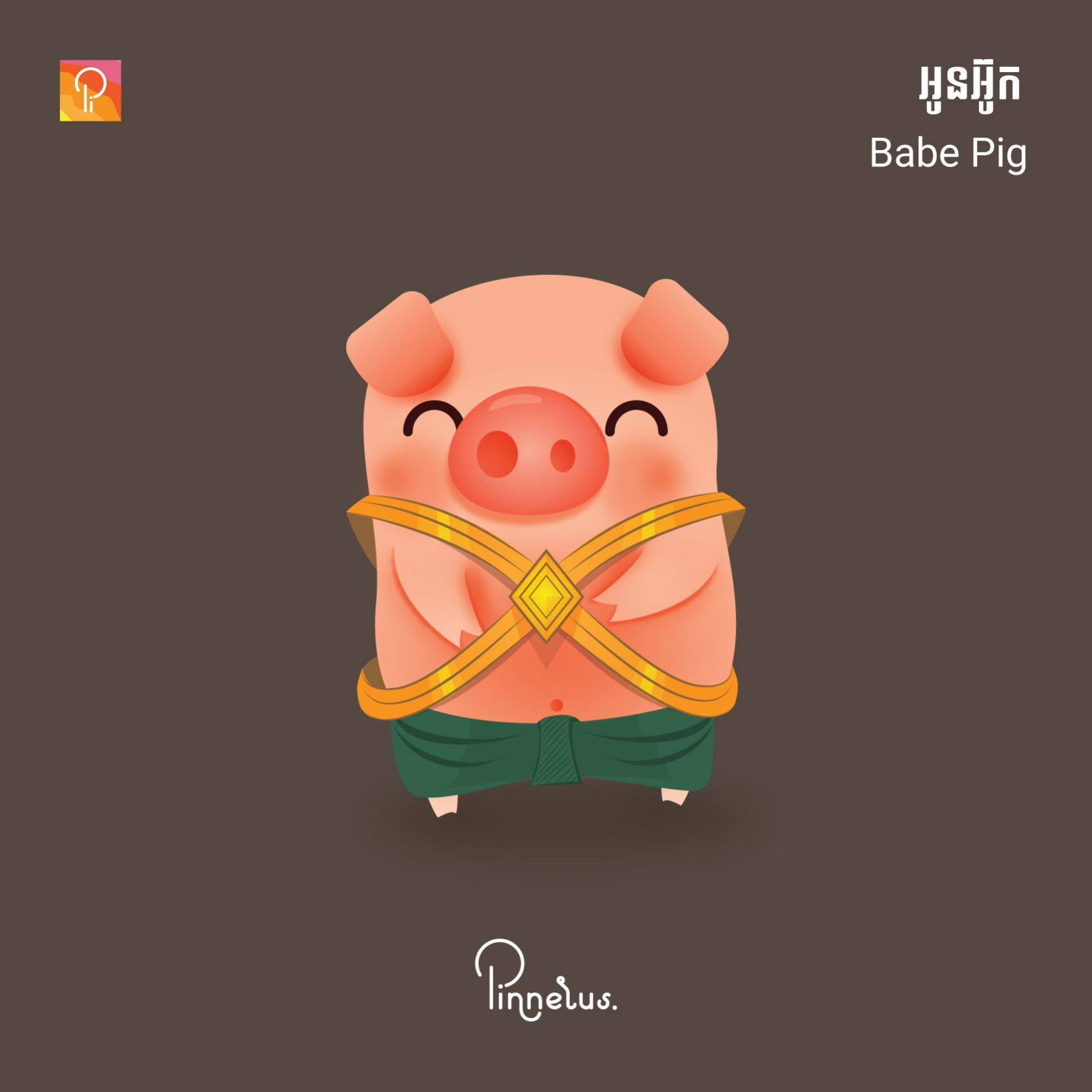 Pig vector source - babe pig e1558119658938 - Source